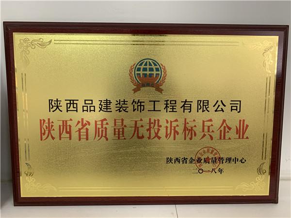 陕西省质量无投诉标兵企业