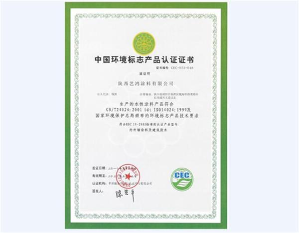 中国环境标志认证证书