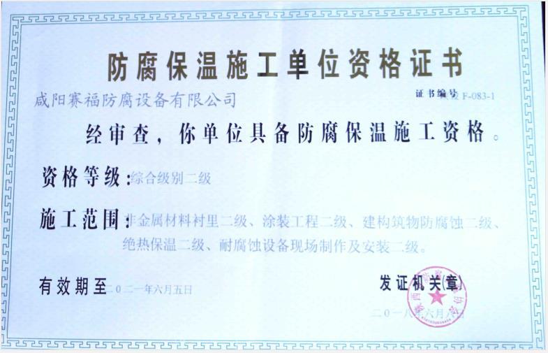 防腐保温施工单位资格证书