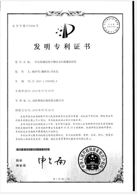 防腐衬里证书
