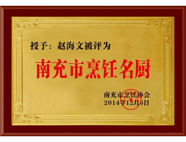 赵海文被评为南充市烹饪名厨
