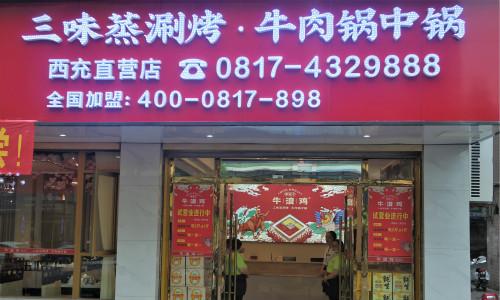 牛浪鸡汤锅品牌