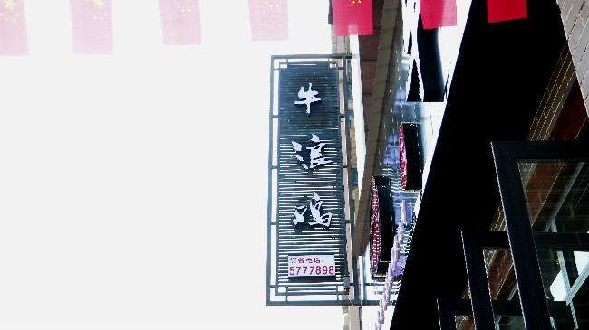 牛浪鸡南部店