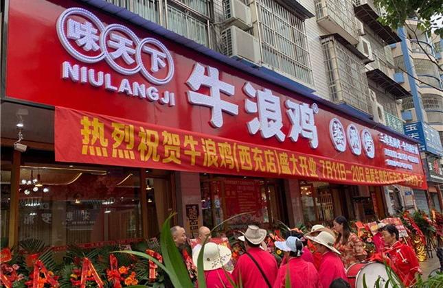牛浪鸡汤锅加盟店