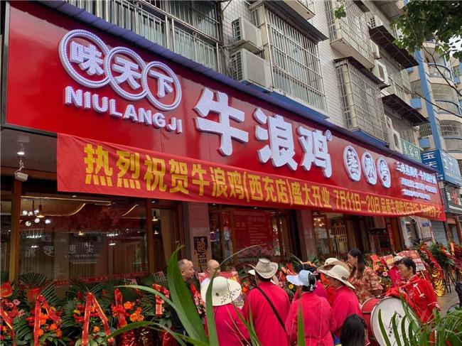 火锅加盟店开业促销活动