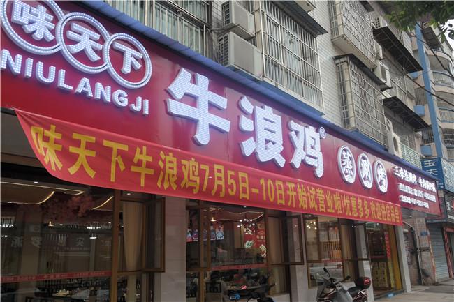 南充汤锅加盟店