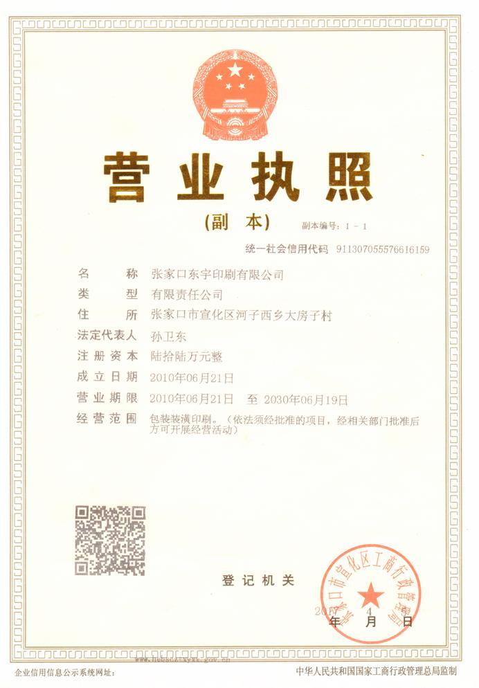 营业执照_东宇印刷公司