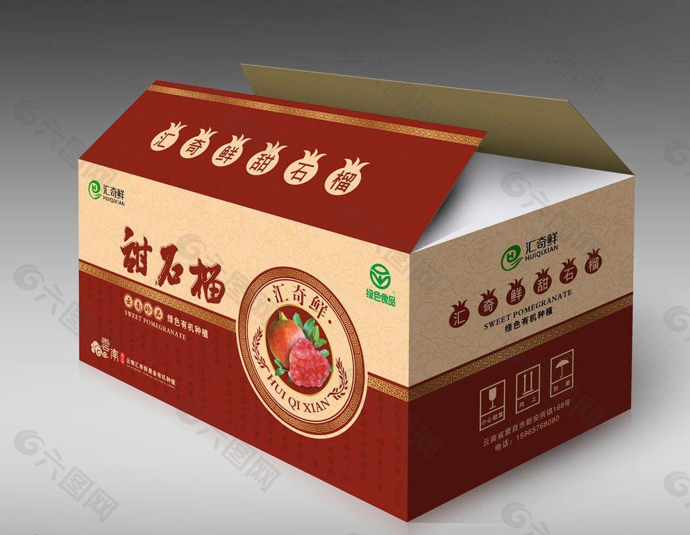 叠盒水果礼盒包装盒