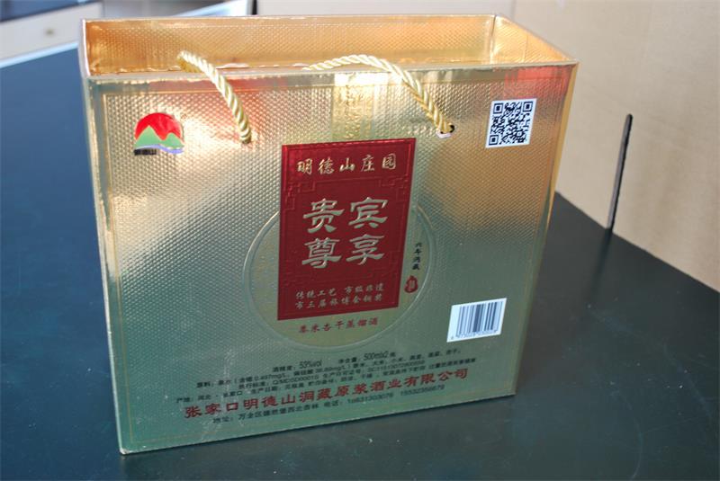 东宇印刷和张家口明德山洞藏原浆酒业有限公司合作图