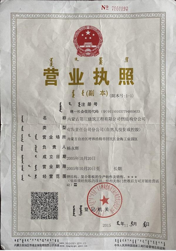 内蒙古第三建筑工程有限公司钢结构分公司荣誉资质