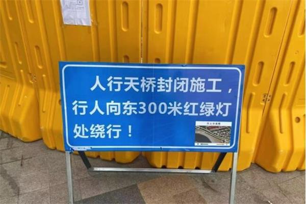 提醒绕行!厦大人行天桥封闭施工中 预计明年元旦前开放