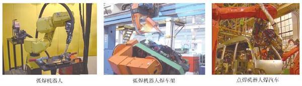 焊接机器人示例