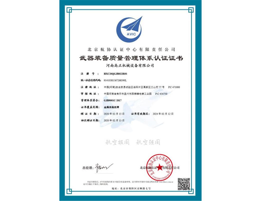 武器装置质量管理体系认证证书