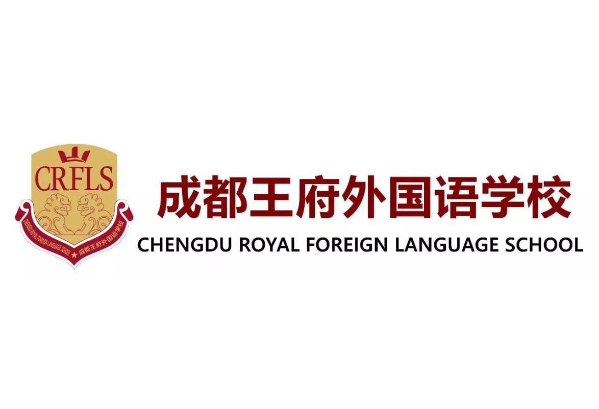 成都温江区王府外国语学校