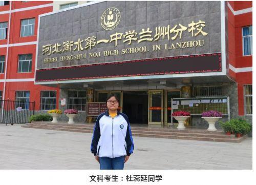 文科应届生杜蕊延同学高考考出634分的好成绩,位列甘肃省第50名