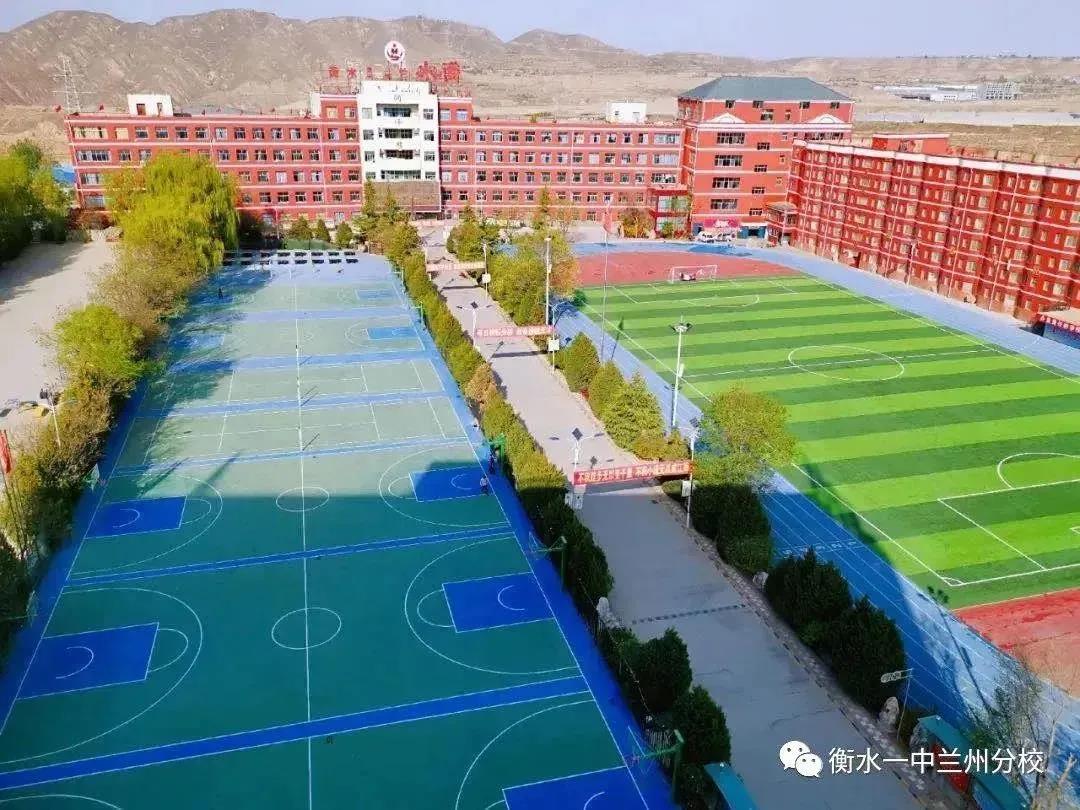兰州衡文中学