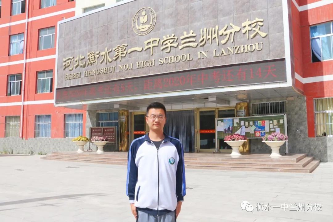 2020优秀学子张轲峰(兰州大学)