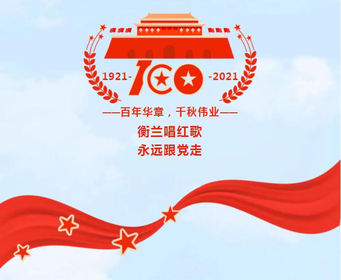 超燃!巨幅国旗献给党,衡兰红歌千人唱!