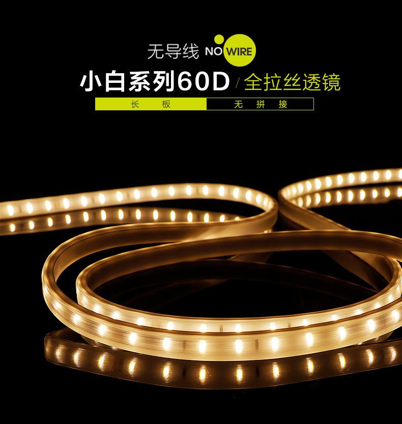 小白高压灯带60D