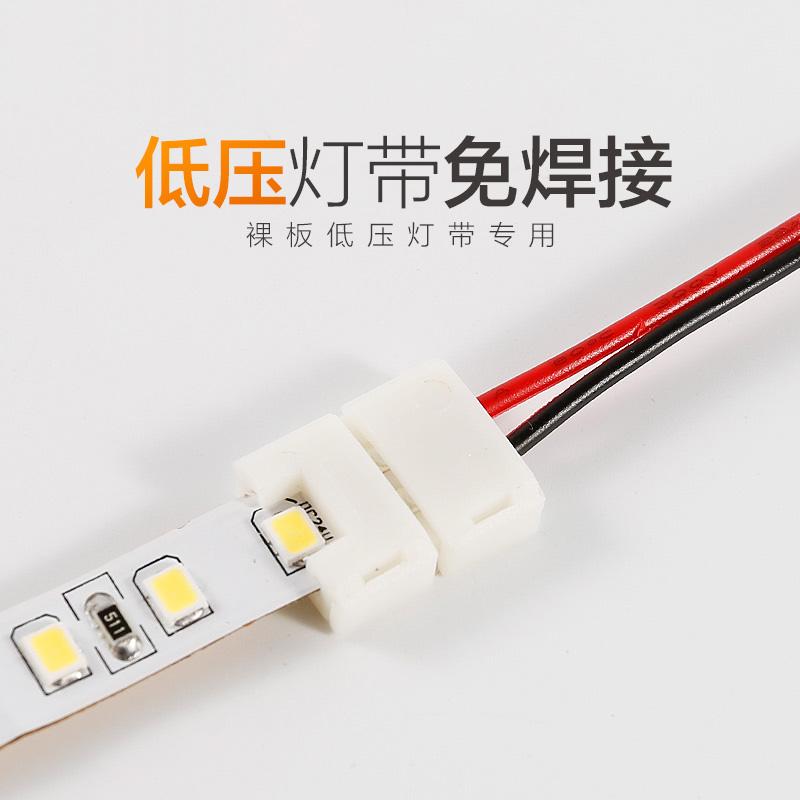 低压灯带免焊接