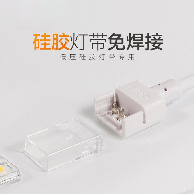 蛟龙硅胶灯带免焊接