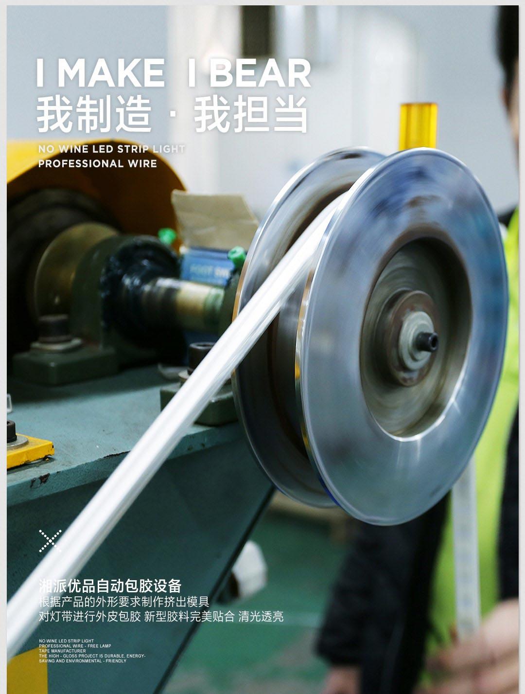 湘派自动包胶设备