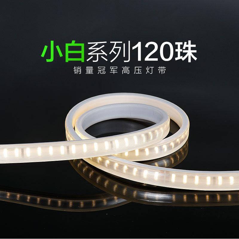小白高压灯带120D
