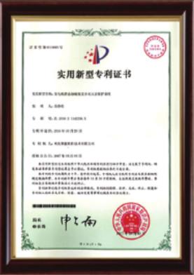 實用新型專 利證書