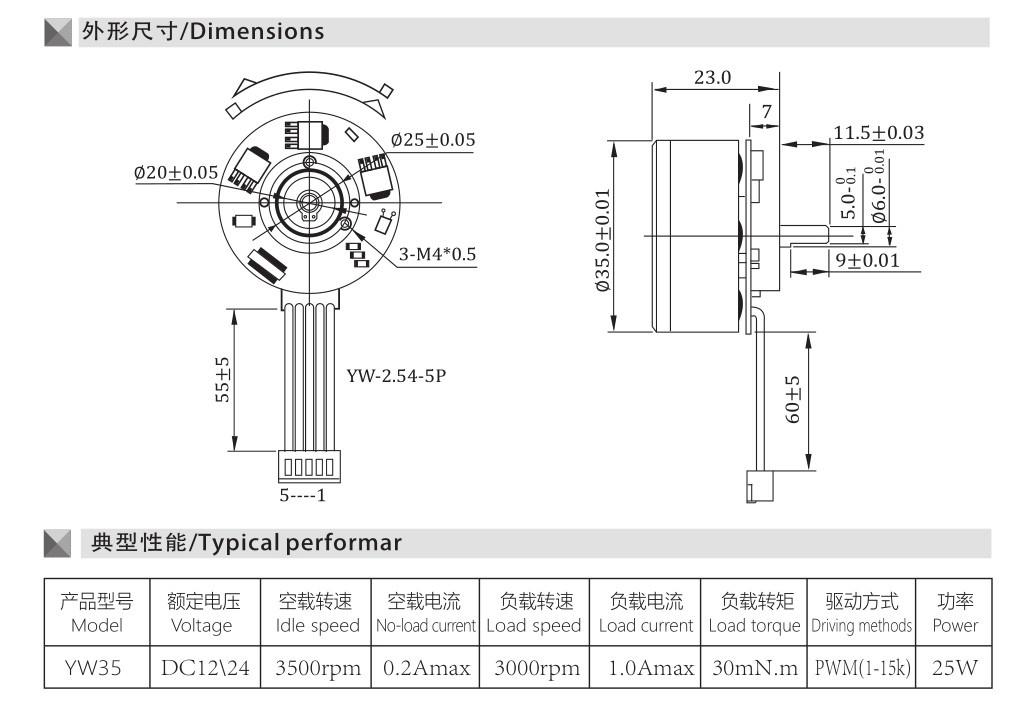 35系列筋膜枪电机