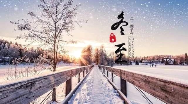 冬至快樂!