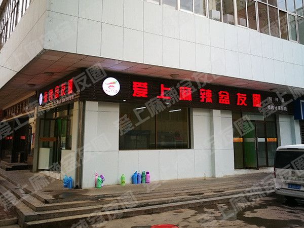 爱上麻辣盆友圈兰州交通大学店