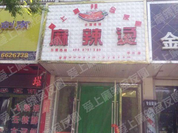 爱上麻辣盆友圈平川店