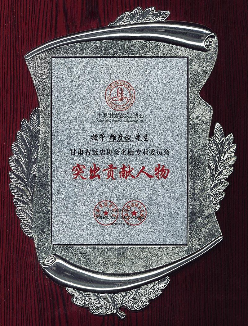 甘肃省饭店协会名厨专业委员会突出贡献人物