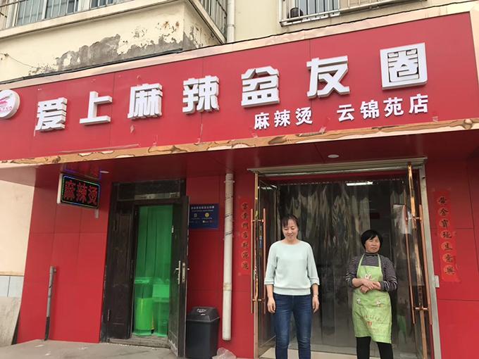 爱上麻辣盆友圈云锦苑店