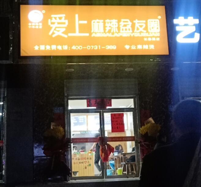 热烈祝贺爱上麻辣盆友圈白银第十家加盟店开业大吉