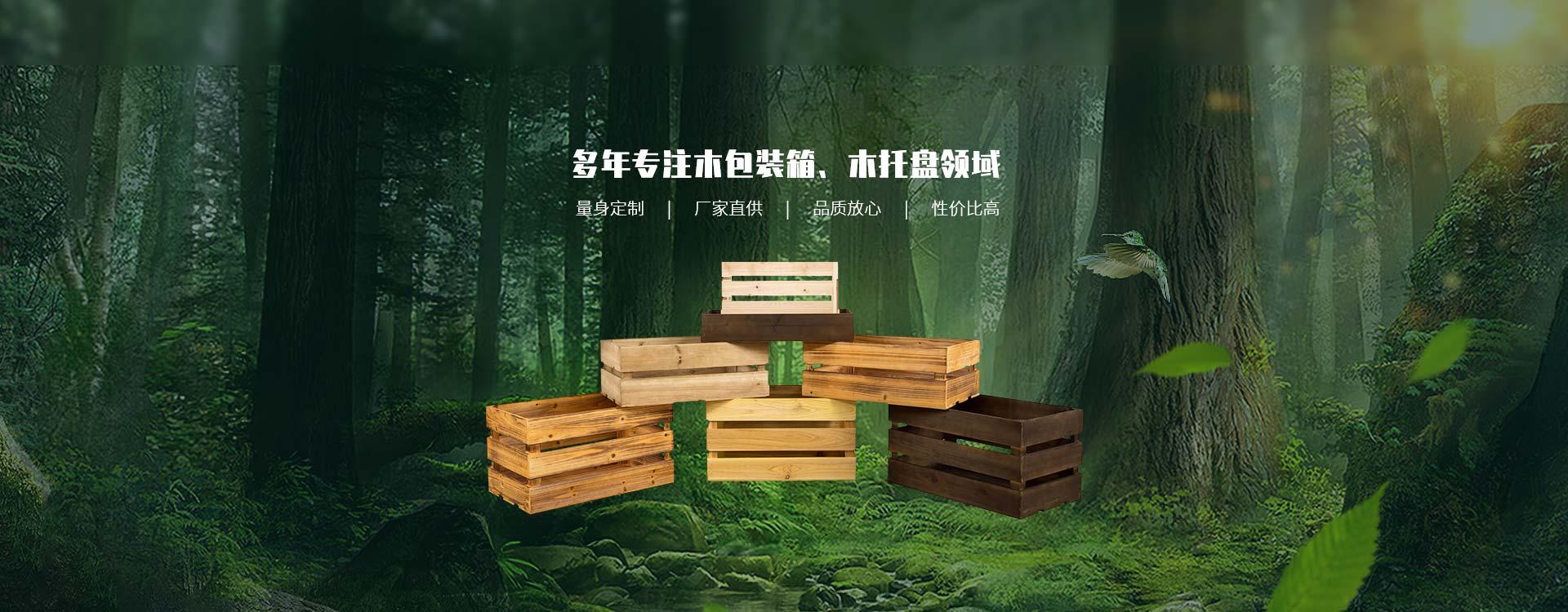 西安打木架包装