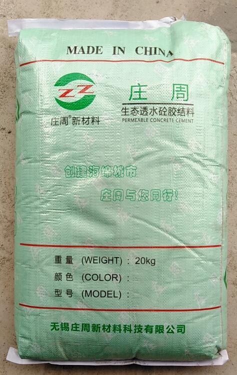 为什么透水混凝土路面要增加增强剂