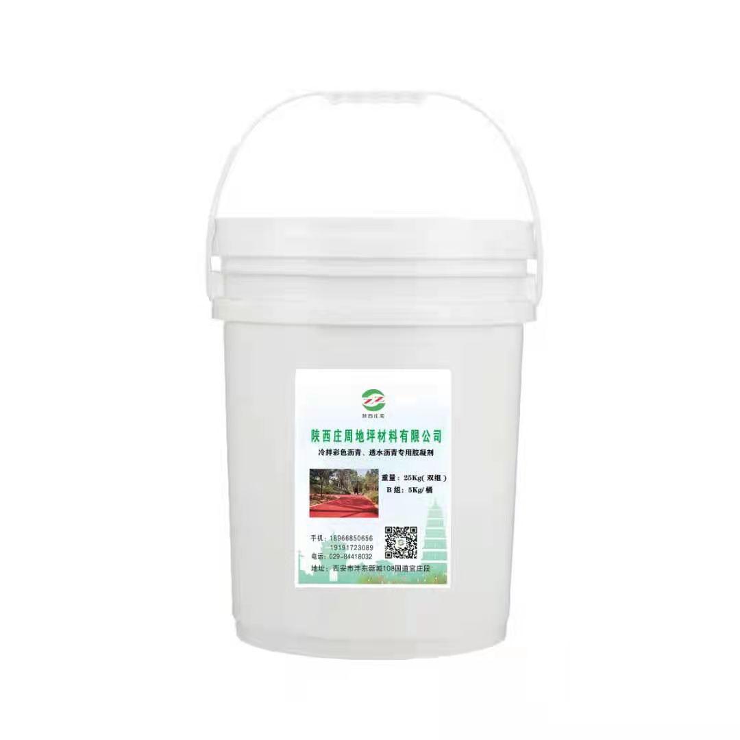 冷拌彩色沥青、透水沥青专用胶凝剂