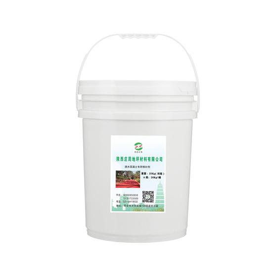 透水混凝土专用修补剂