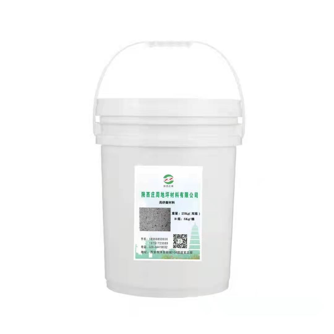 洗砂面材料