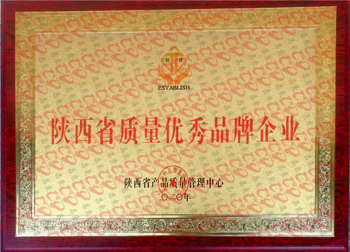 陕西省质量优秀品牌企业