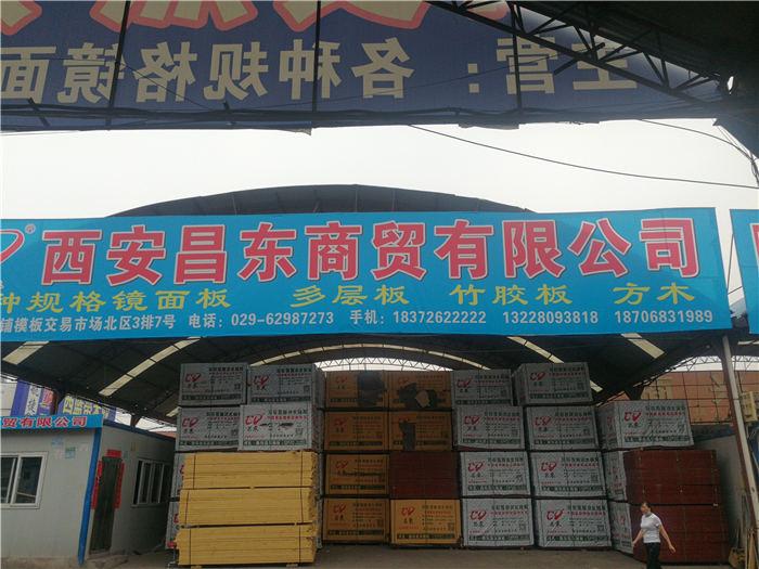西安成版人抖音视频ioses商貿有限公司