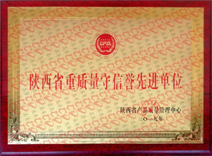 陝西省重質量守信譽**單位