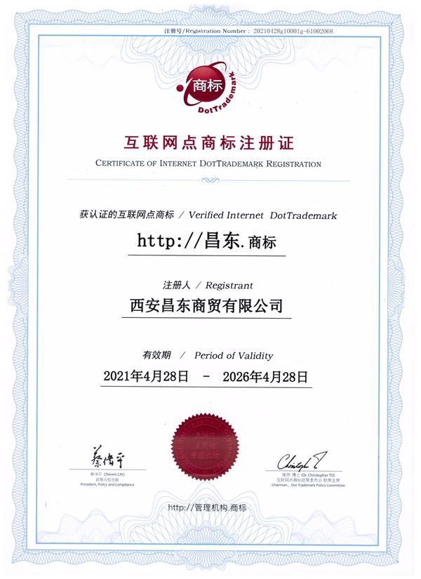 昌东互联网点商标注册证