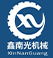 成都鑫南光机械设备有限公司