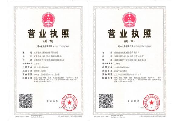 成都光刻機公司(鑫南光)榮譽資質