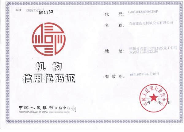 鑫南光機構信用代碼證