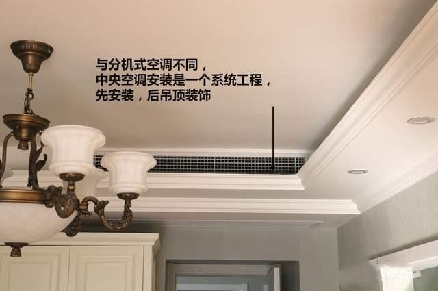 家中选用中央空调的四大理由,金鼎节能带你了解