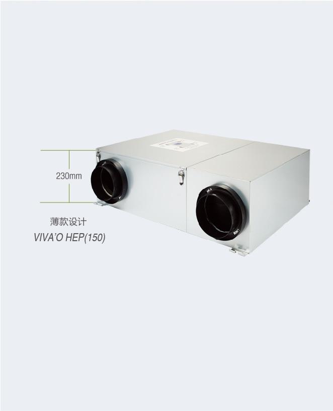 双向流全热交换系统VIVA'O HEP