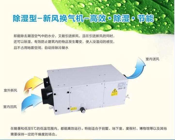 宜昌新风除湿机的常识介绍